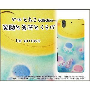 arrows Be F-04K ハードケース/TPUソフトケース 液晶保護フィルム付 笑顔と音符とくらげ やのともこ デザイン にっこり メルヘン パステル 癒し系|orisma