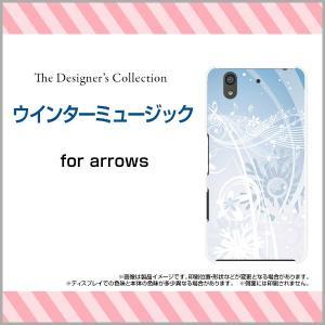 スマホケース arrows Be F-04K ハードケース/TPUソフトケース ウインターミュージック 冬 雪 雪の結晶 花柄 フラワー 音符 楽譜 ブルー 青|orisma