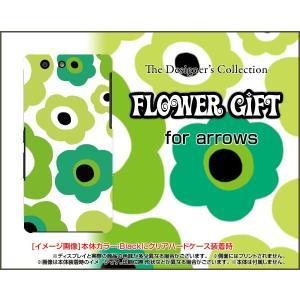 スマホケース arrows Be F-05J ハードケース/TPUソフトケース フラワーギフト(グリーン×黄緑) カラフル ポップ 花 緑(グリーン) 黄緑|orisma