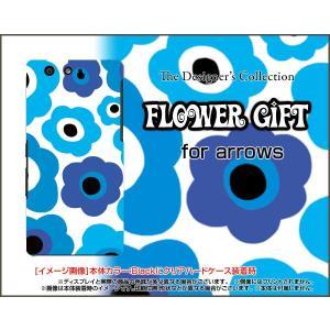 スマホケース arrows Be F-05J ハードケース/TPUソフトケース フラワーギフト(ブルー×水色) カラフル ポップ 花 青(ブルー) 水色|orisma