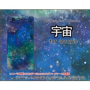 スマホケース arrows Be F-05J ハードケース/TPUソフトケース 宇宙(ブルー×グリーン) カラフル グラデーション 銀河 星|orisma
