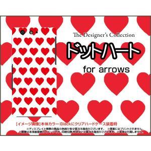 スマホケース arrows Be F-05J ハードケース/TPUソフトケース ドットハート 可愛い(かわいい) はーと レッド 赤|orisma
