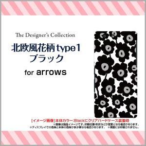 arrows Be F-05J ハードケース/TPUソフトケース 液晶保護フィルム付 北欧風花柄type1ブラック マリメッコ風 花柄 フラワー 黒 モノトーン|orisma