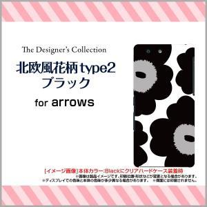スマホケース arrows Be F-05J ハードケース/TPUソフトケース 北欧風花柄type2ブラック マリメッコ風 花柄 フラワー 黒 モノトーン|orisma