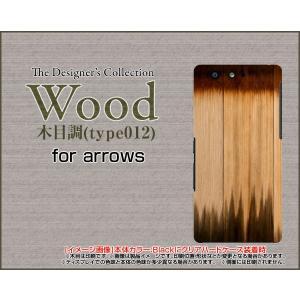 スマホケース arrows Be F-05J ハードケース/TPUソフトケース Wood(木目調)type012 wood調 ウッド調 ベージュ シンプル ツートンカラー|orisma