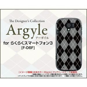 スマホケース らくらくスマートフォン3 F-06F ハードケース/TPUソフトケース Argyle(アーガイル) type002 あーがいる 格子 菱形 チェック|orisma