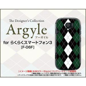 スマホケース らくらくスマートフォン3 F-06F ハードケース/TPUソフトケース Argyle(アーガイル) type004 あーがいる 格子 菱形 チェック|orisma
