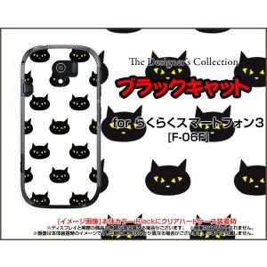 スマホケース らくらくスマートフォン3 F-06F ハードケース/TPUソフトケース ブラックキャット ねこ 猫 黒 ドット ポップ|orisma