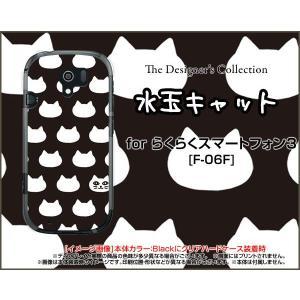 スマホケース らくらくスマートフォン3 F-06F ハードケース/TPUソフトケース 水玉キャット(ブラック) ねこ 猫柄 キャット 黒 水玉|orisma