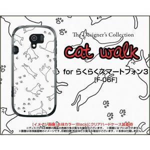 スマホケース らくらくスマートフォン3 F-06F ハードケース/TPUソフトケース キャットウォーク(モノトーン) ねこ 猫柄 キャット モノトーン|orisma