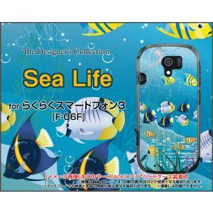 スマホケース らくらくスマートフォン3 F-06F ハードケース/TPUソフトケース SeaLife 夏 サマー 海 熱帯魚|orisma