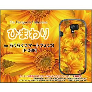 スマホケース らくらくスマートフォン3 F-06F ハードケース/TPUソフトケース ひまわり 夏 サマー 花 ひまわり 黄色|orisma