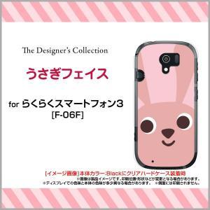 らくらくスマートフォン3 F-06F ハードケース/TPUソフトケース 液晶保護フィルム付 うさぎフェイス イラスト キャラクター うさぎ ウサギ ピンク かわいい|orisma