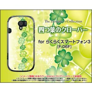 らくらくスマートフォン3 F-06F ハードケース/TPUソフトケース 液晶保護フィルム付 四つ葉のクローバー 綺麗(きれい) 可愛い(かわいい) 緑(グリーン)|orisma