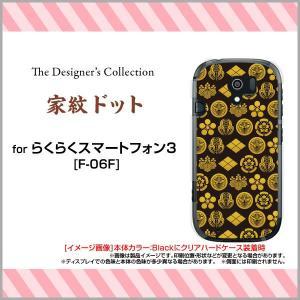 スマホケース らくらくスマートフォン3 F-06F ハードケース/TPUソフトケース 家紋ドット 和柄 日本 和風 家紋 歴史 桜 さくら ブラック 黒|orisma