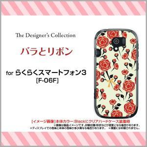 スマホケース らくらくスマートフォン3 F-06F ハードケース/TPUソフトケース バラとリボン 花柄 フラワー バラ 薔薇 リボン レッド 赤 イラスト|orisma