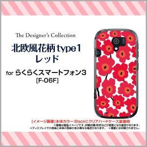 スマホケース らくらくスマートフォン3 F-06F ハードケース/TPUソフトケース 北欧風花柄type1レッド マリメッコ風 花柄 フラワー レッド 赤|orisma