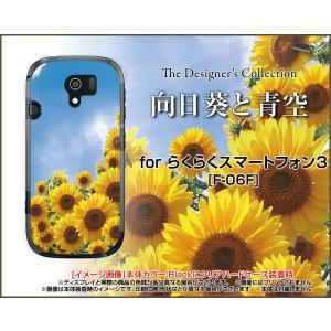 スマホケース らくらくスマートフォン3 F-06F ハードケース/TPUソフトケース 向日葵と青空 夏(サマー) 綺麗(きれい) 黄色の花|orisma