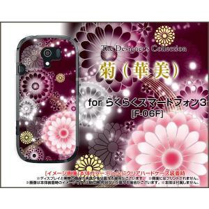 スマホケース らくらくスマートフォン3 F-06F ハードケース/TPUソフトケース 菊(華美) 和柄 綺麗(きれい) パステル色|orisma