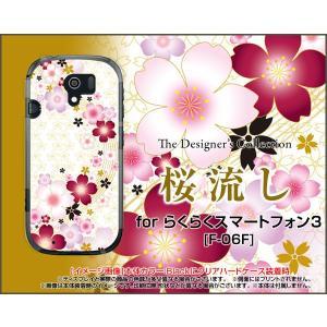 スマホケース らくらくスマートフォン3 F-06F ハードケース/TPUソフトケース 桜流し さくら(サクラ) 和柄 白(ホワイト)|orisma