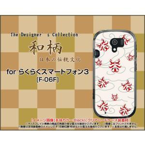 スマホケース らくらくスマートフォン3 F-06F ハードケース/TPUソフトケース 和柄(其の壱) type003 和風 日本 顔 お面 雲|orisma