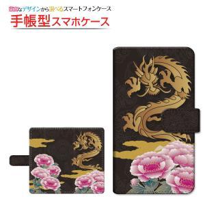 スマホケース GALAXY S9 S9+ Note8 S8 S8+ Feel 手帳型 スライド式 ケース 龍と牡丹 和柄 日本 和風 春 りゅう ぼたん 雲 ゴールド|orisma