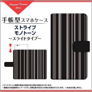 スマホケース GALAXY S9 S9+ Note8 S8 S8+ Feel 手帳型 スライド式 液晶保護フィルム付 ストライプモノトーン ボーダー ストライプ しましま ブラック 黒|orisma