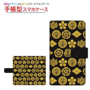 スマホケース GALAXY S9 S9+ Note8 S8 S8+ Feel 手帳型 スライド式 ケース 液晶保護フィルム付 家紋ドット 和柄 日本 和風 家紋 歴史 桜 さくら ブラック 黒|orisma