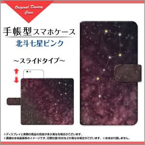 スマホケース GALAXY Note8 S8 S8+ Feel 手帳型 スライド式 液晶保護フィルム付 北斗七星ピンク 星座 宇宙柄 ギャラクシー柄 スペース柄 スター キラキラ|orisma