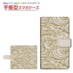 スマホケース GALAXY S9 S9+ Note8 S8 S8+ Feel 手帳型 スライド式 ケース 液晶保護フィルム付 和柄(其の壱) type002 和柄 日本 和風 和 波 ベージュ|orisma