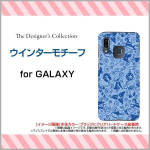 スマホケース GALAXY A30 SCV43 au UQ mobile ハードケース/TPUソフトケース ウインターモチーフ 冬 モチーフ クリスマス イラスト ブルー 青 orisma