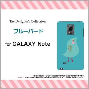 スマホケース GALAXY Note Edge SC-01G SCL24 ハードケース/TPUソフトケース ブルーバード イラスト キャラクター 鳥 とり トリ ブルー 水色 かわいい orisma