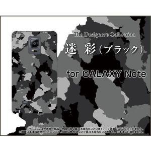 スマホケース GALAXY Note Edge SC-01G SCL24 ハードケース/TPUソフトケース 迷彩 (ブラック) めいさい カモフラージュ アーミー orisma