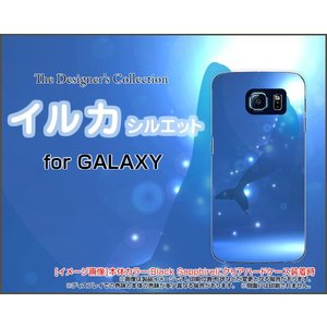 スマホケース GALAXY S6 edge SC-04G SCV31 404SC ハードケース/TPUソフトケース イルカシルエット 夏 サマー 海 イルカ|orisma