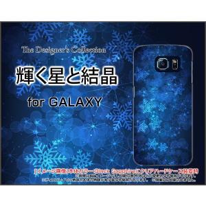 スマホケース GALAXY S6 edge SC-04G SCV31 404SC ハードケース/TPUソフトケース 輝く星と結晶 冬 結晶 雪 スノー ひかり 光 ほし スター|orisma