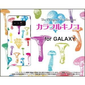 スマホケース GALAXY Note 8 SC-01K SCV37 ハードケース/TPUソフトケース カラフルキノコ(ホワイト) きのこ エリンギ しめじ 原色 orisma
