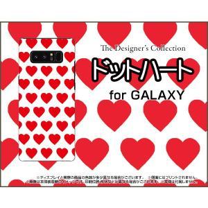 スマホケース GALAXY Note 8 SC-01K SCV37 ハードケース/TPUソフトケース ドットハート 可愛い(かわいい) はーと レッド 赤|orisma
