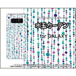 スマホケース GALAXY Note 8 SC-01K SCV37 ハードケース/TPUソフトケース 水玉カーテン(白×青) 水玉 カーテン ブルー ホワイト|orisma