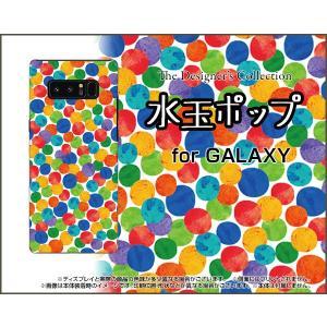 スマホケース GALAXY Note 8 SC-01K SCV37 ハードケース/TPUソフトケース 水玉ポップ 水玉 カラフル ドット ポップ|orisma