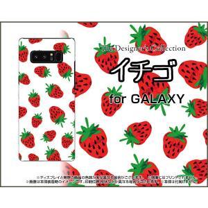 スマホケース GALAXY Note 8 SC-01K SCV37 ハードケース/TPUソフトケース イチゴ いちご 苺 赤 果物|orisma