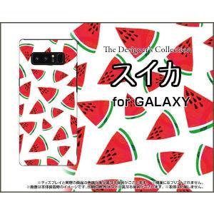 スマホケース GALAXY Note 8 SC-01K SCV37 ハードケース/TPUソフトケース スイカ すいか 赤 果物 フルーツ|orisma