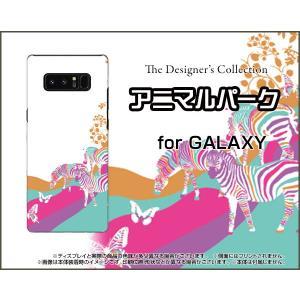 スマホケース GALAXY Note 8 SC-01K SCV37 ハードケース/TPUソフトケース アニマルパーク(ゼブラ) しまうま シマウマ 動物 紫|orisma