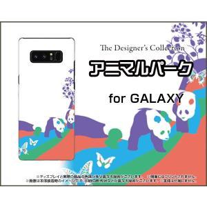 スマホケース GALAXY Note 8 SC-01K SCV37 ハードケース/TPUソフトケース アニマルパーク(パンダ) ぱんだ 紫 動物 カラフル|orisma