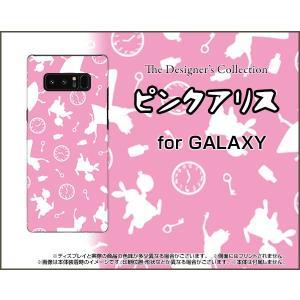 スマホケース GALAXY Note 8 SC-01K SCV37 ハードケース/TPUソフトケース ピンクアリス(ピンク) イラスト ありす alice ピンク|orisma