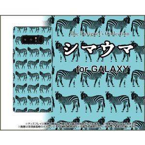 スマホケース GALAXY Note 8 SC-01K SCV37 ハードケース/TPUソフトケース シマウマ(ブルー×ブラック) ゼブラ アニマル 動物 どうぶつ|orisma