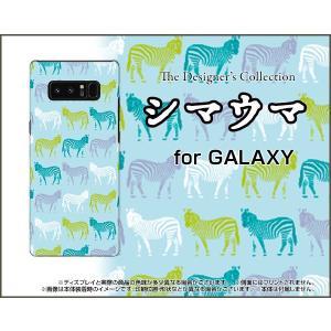スマホケース GALAXY Note 8 SC-01K SCV37 ハードケース/TPUソフトケース シマウマ(ブルー) ゼブラ アニマル 動物 どうぶつ|orisma