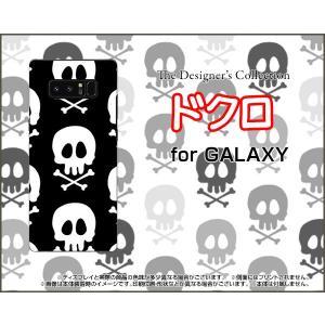 スマホケース GALAXY Note 8 SC-01K SCV37 ハードケース/TPUソフトケース ドクロ(モノトーン) ドクロ ガイコツ スカル 白黒|orisma
