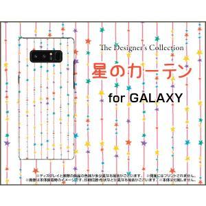スマホケース GALAXY Note 8 SC-01K SCV37 ハードケース/TPUソフトケース 星のカーテン(カラフル) ドット スター ポップ カラフル|orisma
