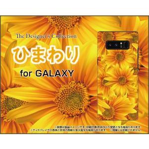 スマホケース GALAXY Note 8 SC-01K SCV37 ハードケース/TPUソフトケース ひまわり 夏 サマー 花 ひまわり 黄色|orisma