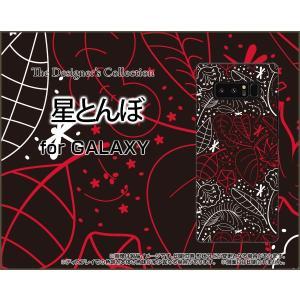 スマホケース GALAXY Note 8 SC-01K SCV37 ハードケース/TPUソフトケース 星とんぼ ほし スター トンボ 蜻蛉 ラインアート orisma